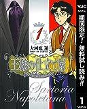 王様の仕立て屋~サルトリア・ナポレターナ~【期間限定無料】 1 (ヤングジャンプコミックスDIGITAL)