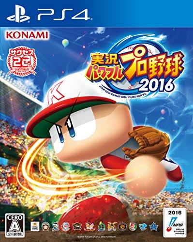実況パワフルプロ野球2016 (特典なし) - PS4
