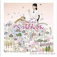 NHK連続テレビ小説「べっぴんさん」オリジナル・サウンドトラック