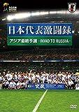 日本代表激闘録 アジア最終予選 ―ROAD TO RUSSIA―[DVD]