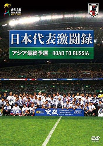日本代表激闘録 アジア最終予選 ―ROAD TO RUSSIA― [DVD]