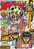 週刊少年チャンピオン2019年新年4+5号 [雑誌]