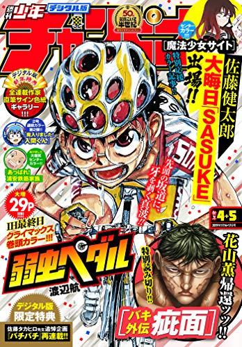 [雑誌] 週刊少年チャンピオン 2019年04-05合併号 [Weekly Shonen Champion 2019-04-06]