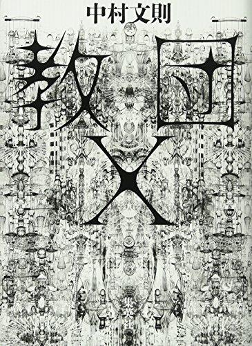 教団X(9784087715903)