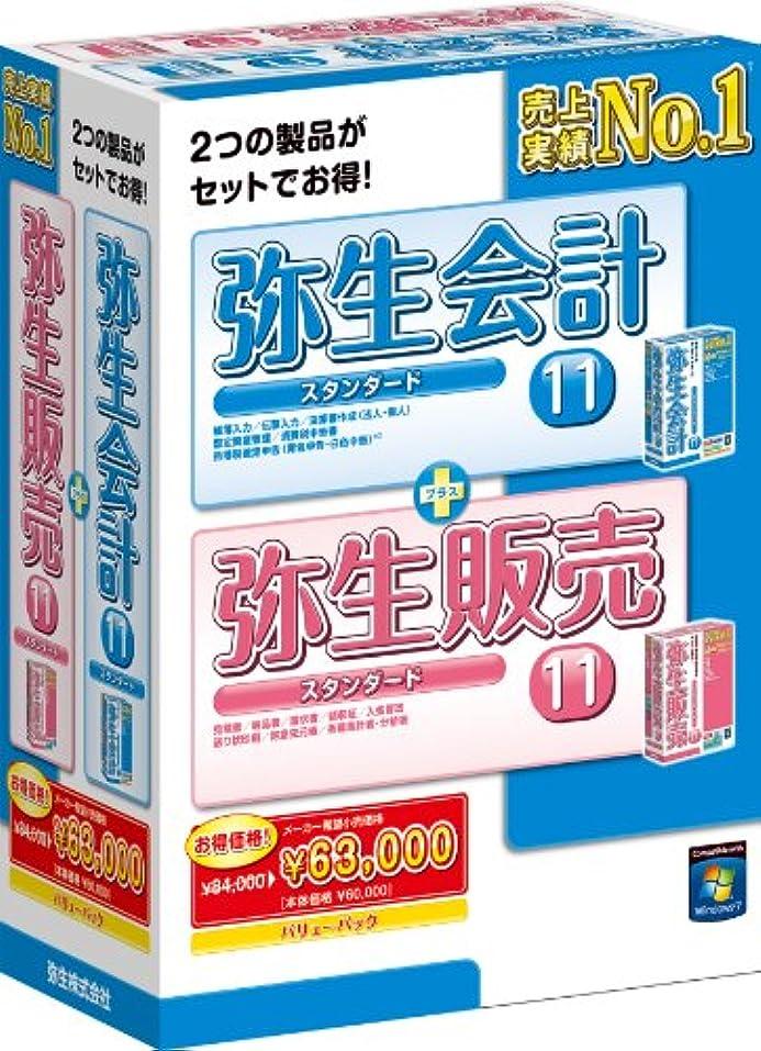 セラフツール生理【旧商品】弥生会計 11 スタンダードバリューパック(+販売スタンダード)