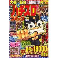 攻略パチスロコミック 2007年 06月号 [雑誌]