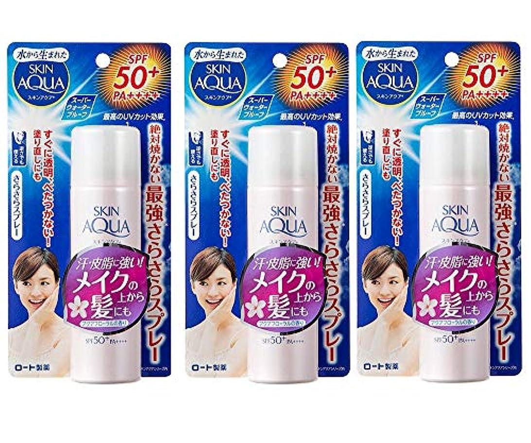 記念品疲れた品(ロート)スキンアクア サラフィットUV さらさらスプレー(SPF50+/PA++++)アクアフローラルの香り50g(お買い得3個セット)