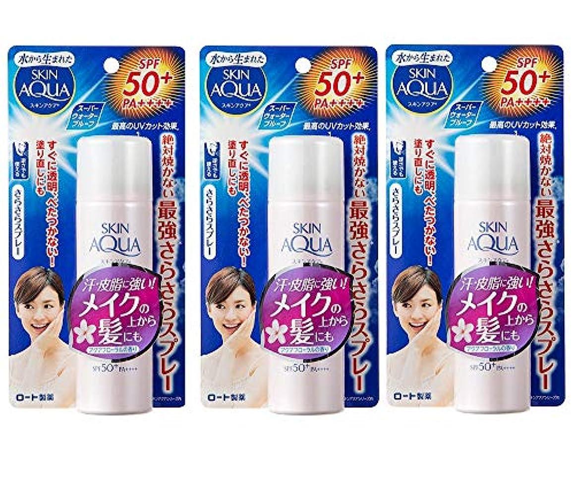 マーク腸シンボル(ロート)スキンアクア サラフィットUV さらさらスプレー(SPF50+/PA++++)アクアフローラルの香り50g(お買い得3個セット)