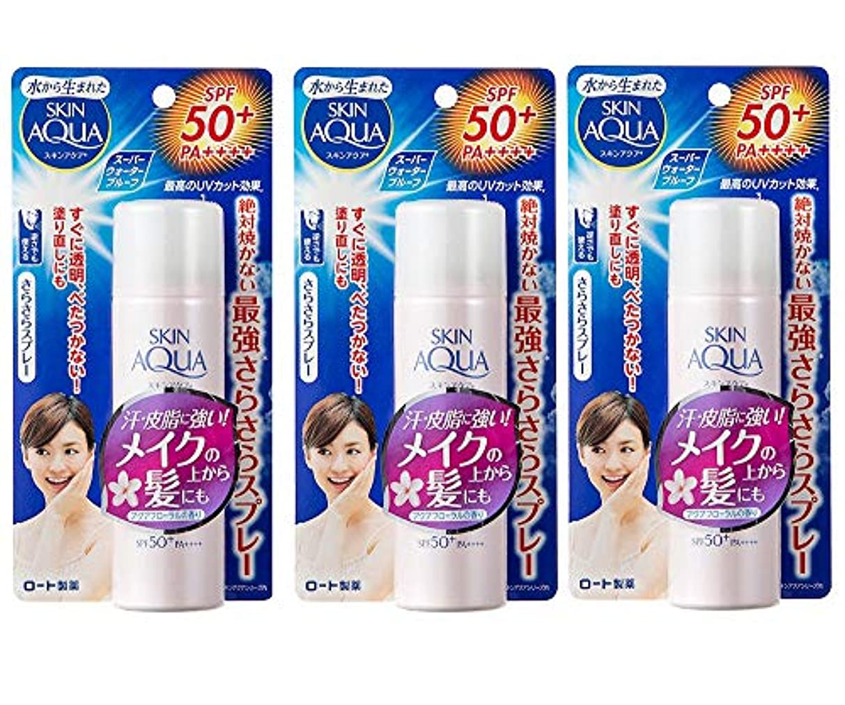マットレス極端な短くする(ロート)スキンアクア サラフィットUV さらさらスプレー(SPF50+/PA++++)アクアフローラルの香り50g(お買い得3個セット)
