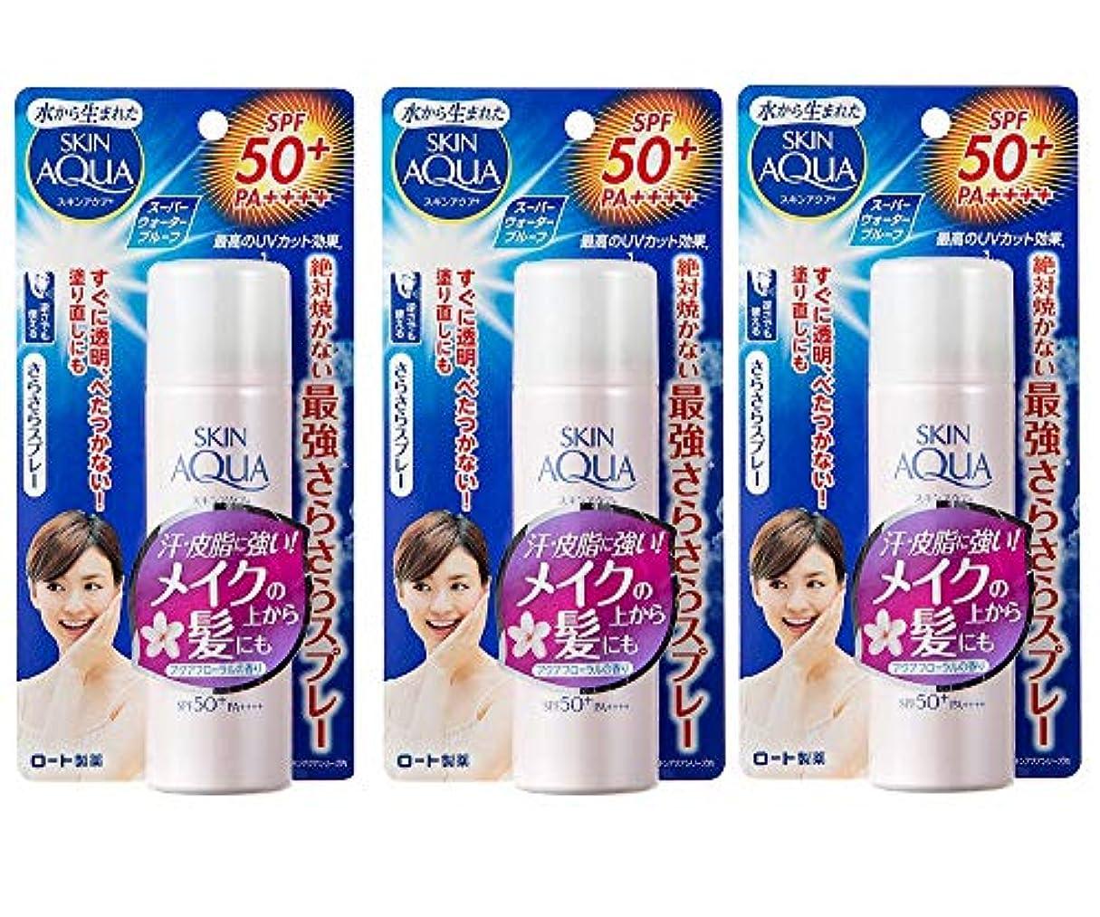 波ウール誤解(ロート)スキンアクア サラフィットUV さらさらスプレー(SPF50+/PA++++)アクアフローラルの香り50g(お買い得3個セット)