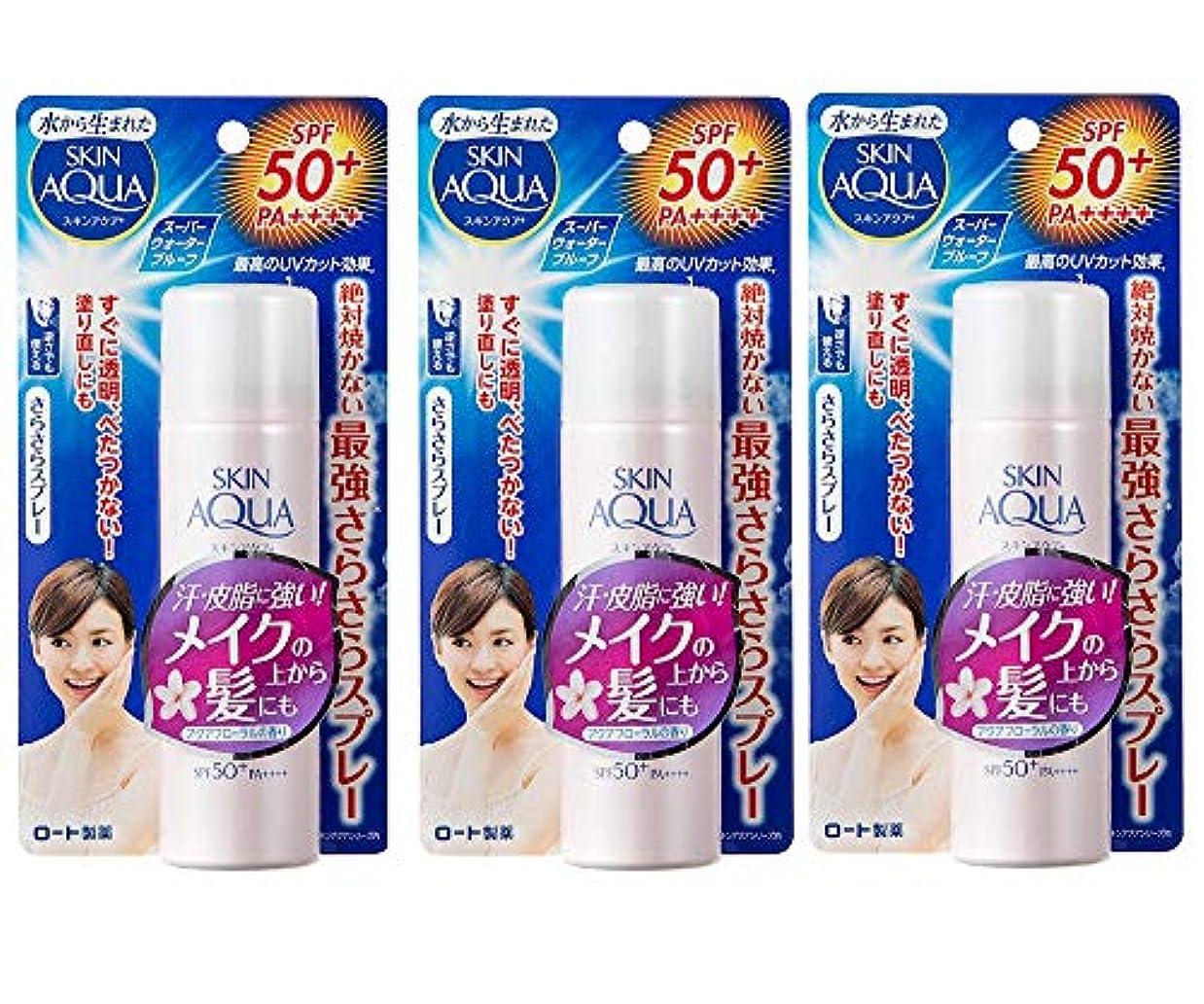 八百屋さんどんなときも動機(ロート)スキンアクア サラフィットUV さらさらスプレー(SPF50+/PA++++)アクアフローラルの香り50g(お買い得3個セット)