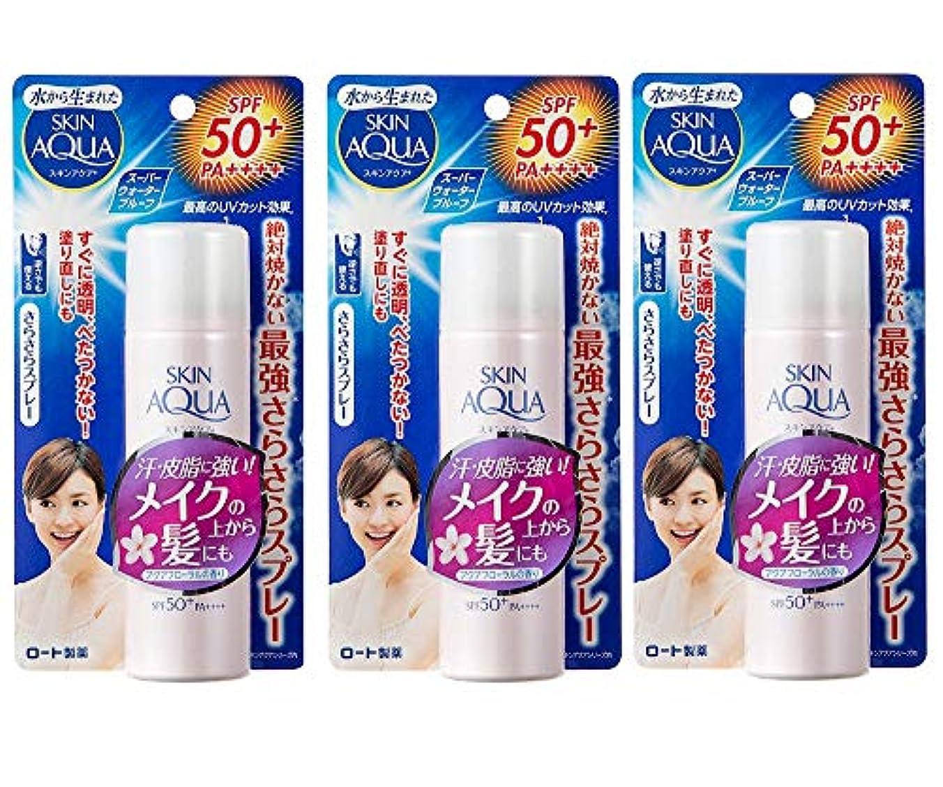 (ロート)スキンアクア サラフィットUV さらさらスプレー(SPF50+/PA++++)アクアフローラルの香り50g(お買い得3個セット)