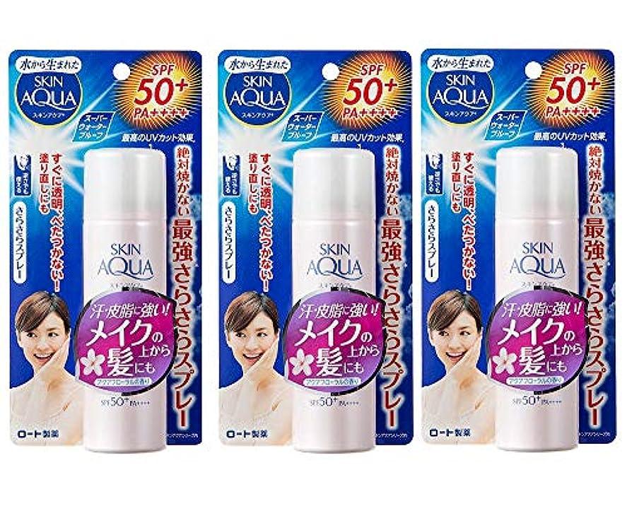 パノラマ近代化軸(ロート)スキンアクア サラフィットUV さらさらスプレー(SPF50+/PA++++)アクアフローラルの香り50g(お買い得3個セット)