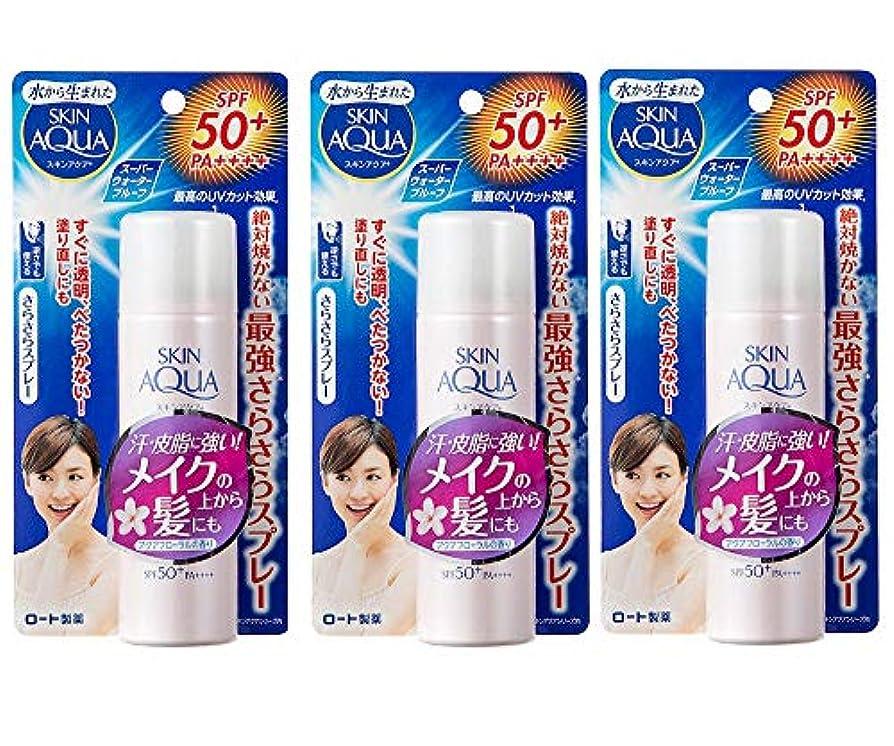 渇きリル逸話(ロート)スキンアクア サラフィットUV さらさらスプレー(SPF50+/PA++++)アクアフローラルの香り50g(お買い得3個セット)