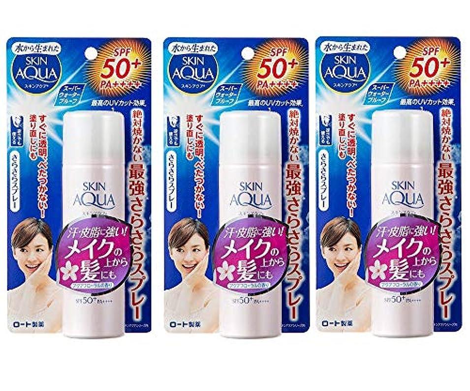 学部おなじみのペッカディロ(ロート)スキンアクア サラフィットUV さらさらスプレー(SPF50+/PA++++)アクアフローラルの香り50g(お買い得3個セット)