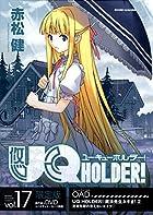 UQ HOLDER! DVD付き限定版 第17巻