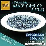 超レア AAAマダガスカル産 アイオライト 浄化用アイテム さざれ石 サザレ100g/パワーストーン/天然石