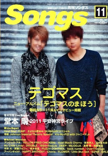 月刊 Songs (ソングス) 2011年 11月号 [雑誌]