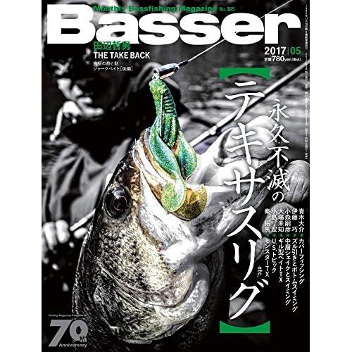Basser(バサー) 2017年 05 月号 [雑誌]