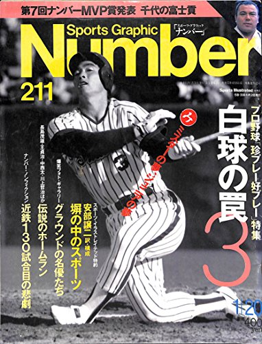 Number (ナンバー) 211 1989年1月20日号