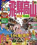 まっぷる 飛騨高山 白川郷・下呂温泉 '18 (まっぷるマガジン)