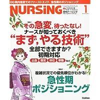 月刊 NURSiNG (ナーシング) 2013年 01月号 [雑誌]