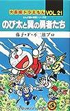 大長編ドラえもん (Vol.21) (てんとう虫コミックス—まんが版〓映画シリーズ)