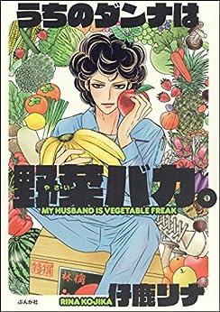 [仔鹿リナ]のうちのダンナは野菜バカ。