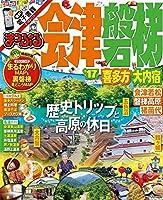 まっぷる 会津・磐梯 喜多方・大内宿 '17 (まっぷるマガジン)