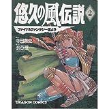 悠久の風伝説 2―ファイナルファンタジーIIIより (ドラゴンコミックス)