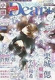 小説 Dear+ (ディアプラス) Vol.56 2015年 02月号
