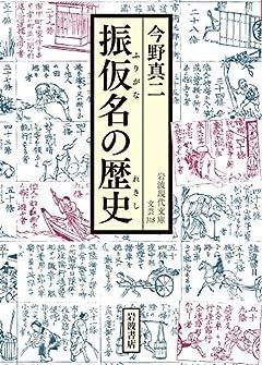 振仮名の歴史 (岩波現代文庫 文芸 318)