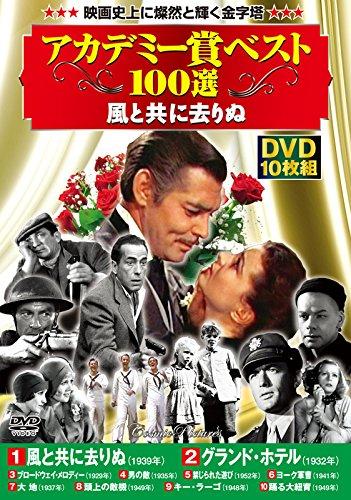 アカデミー賞 ベスト100選 DVD50枚組セット 1