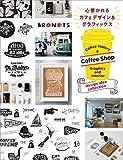 心惹かれるカフェデザイン&グラフィックス