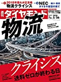 週刊ダイヤモンド 2018年 5/26号 [雑誌] (物流クライシス)