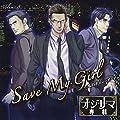 オジサマ専科Vol.8 Save My Girl~私のボディーガード~