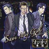 オジサマ専科Vol.8 Save My Girl~私のボディーガード~ 画像