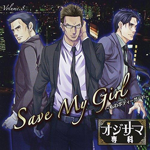ドラマCD オジサマ専科Vol.8 Save My Girl~私のボディーガード~の詳細を見る