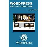 Wordpressのオリジナルテーマを1日で作る本