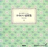かわいい素材集―紙・布・雑貨・フレームetc. 画像