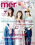 mer 2017年8月号 [雑誌]
