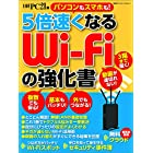 5倍速くなる Wi-Fiの強化書 日経BPパソコンベストムック