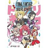 FINAL FANTASY BRAVE EXVIUS リコドキッ! (ガンガンコミックスUP!)