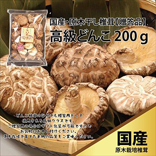 フルタヤ椎茸 国産 原木干し椎茸 高級どんこ 200g