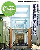 Casa BRUTUS特別編集 最強の家づくり究極の参考書~都市型住宅に住む。 (マガジンハウスムック CASA BRUTUS  FINEST HOME)