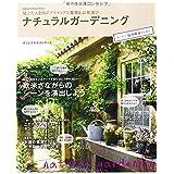 ナチュラルガーデニング ガーデン 悩み解決のひみつ (Gakken Interior Mook)