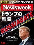 Newsweek (ニューズウィーク日本版) 2017年 5/30号 [トランプの陰謀]