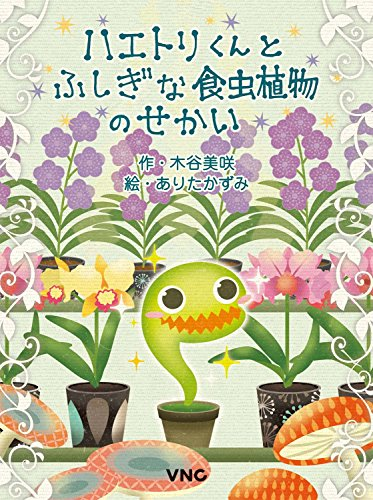 ハエトリくんとふしぎな食虫植物のせかいの詳細を見る