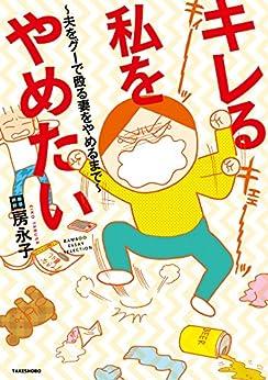 [田房永子]のキレる私をやめたい ~夫をグーで殴る妻をやめるまで~ (バンブーコミックス エッセイセレクション)