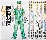 麻酔科医ハナ コミック 1-5巻セット (アクションコミックス)